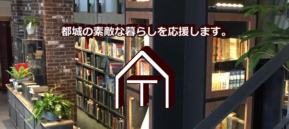 都城の不動産 株Takahashi不動産
